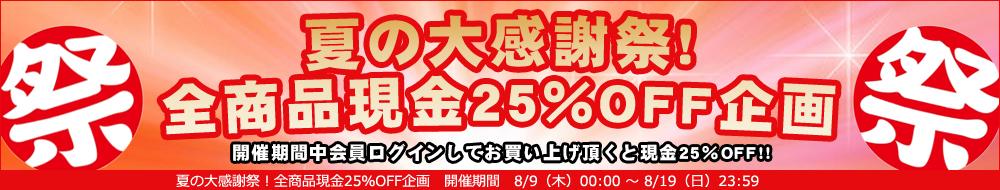 夏の大感謝祭全商品25%OFF企画