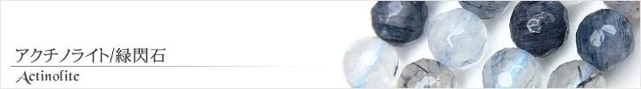 アクチノライト、緑閃石天然石ビーズパワーストーンの通販専門サイト