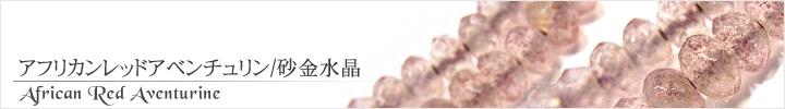 アフリカンレッドアベンチュリン、砂金水晶天然石ビーズパワーストーンの通販専門サイト
