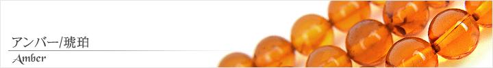 アンバー、琥珀天然石ビーズパワーストーンの通販専門サイト