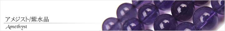 アメジスト、紫水晶天然石ビーズパワーストーンの通販専門サイト