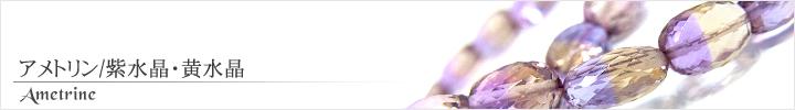 アメトリン、天然石ビーズパワーストーンの通販専門サイト
