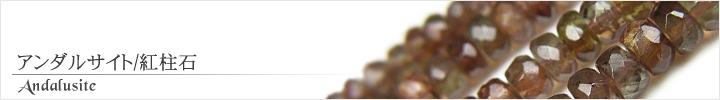アンダルサイト、紅柱石天然石ビーズパワーストーンの通販専門サイト