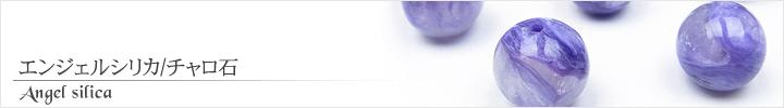 エンジェルシリカ天然石ビーズパワーストーンの通販専門サイト