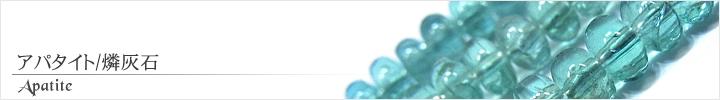 アパタイト、燐灰石天然石ビーズパワーストーンの通販専門サイト