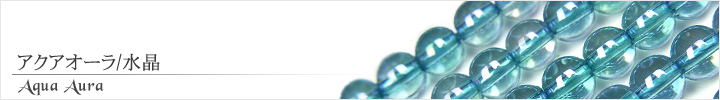 アクアオーラ、水晶天然石ビーズパワーストーンの通販専門サイト
