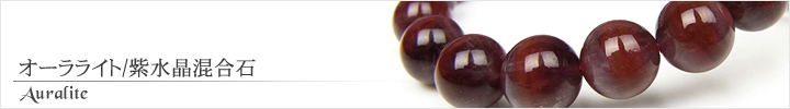 オーラライト23天然石ビーズパワーストーンの通販専門サイト
