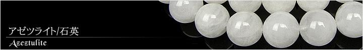 アゼツライト天然石ビーズパワーストーンの通販専門サイト