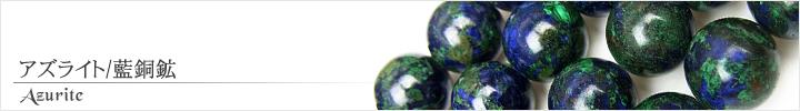 アズライト、アズロマラカイト天然石ビーズパワーストーンの通販専門サイト