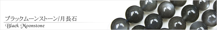 ブラックムーンストーン、月長石天然石ビーズパワーストーンの通販専門サイト