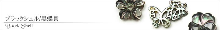 ブラックシェル、黒蝶貝天然石ビーズパワーストーンの通販専門サイト