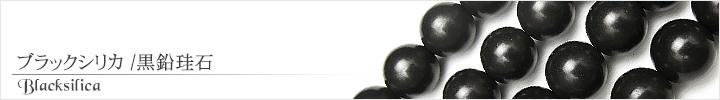ブラックシリカ、黒鉛珪石天然石ビーズパワーストーンの通販専門サイト