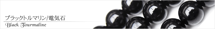 ブラックトルマリン、電気石天然石ビーズパワーストーンの通販専門サイト