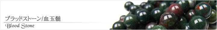 ブラッドストーン、血玉髄天然石ビーズパワーストーンの通販専門サイト