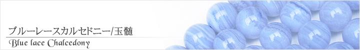 ブルーレースカルセドニー、玉髄天然石ビーズパワーストーンの通販専門サイト