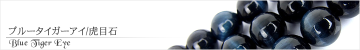 ブルータイガーアイ、虎目石天然石ビーズパワーストーンの通販専門サイト