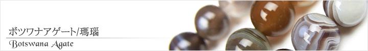 ボツワナアゲート、瑪瑙天然石ビーズパワーストーンの通販専門サイト