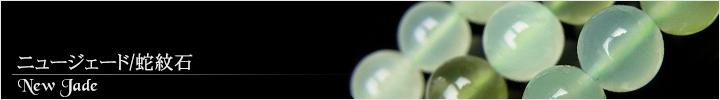ボーウェナイト、蛇紋石天然石ビーズパワーストーンの通販専門サイト