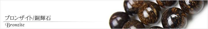 ブロンザイト、銅輝石天然石ビーズパワーストーンの通販専門サイト