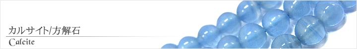 カルサイト、方解石天然石ビーズパワーストーンの通販専門サイト