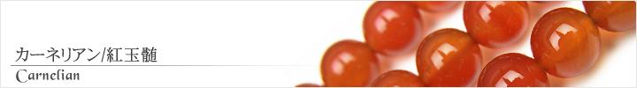 カーネリアン、紅玉髄天然石ビーズパワーストーンの通販専門サイト