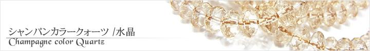 シャンパンカラークォーツ、水晶天然石ビーズパワーストーンの通販専門サイト
