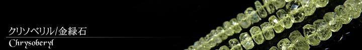 クリソベリル、金緑石天然石ビーズパワーストーンの通販専門サイト