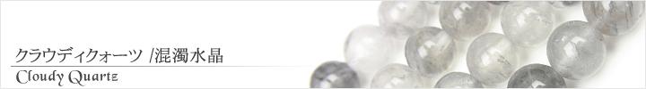クラウディクォーツ、混濁水晶天然石ビーズパワーストーンの通販専門サイト