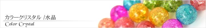 カラークリスタル、水晶天然石ビーズパワーストーンの通販専門サイト
