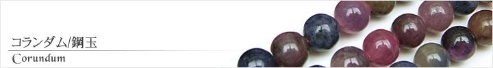 コランダム、鋼玉天然石ビーズパワーストーンの通販専門サイト