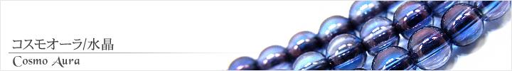 コスモオーラ、水晶天然石ビーズパワーストーンの通販専門サイト