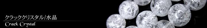 クラッククリスタル、水晶天然石ビーズパワーストーンの通販専門サイト