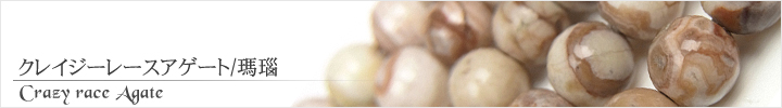クレイジーレースアゲート、瑪瑙天然石ビーズパワーストーンの通販専門サイト