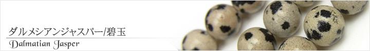 ダルメシアンジャスパー、碧玉天然石ビーズパワーストーンの通販専門サイト