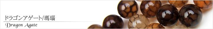 ドラゴンアゲート、瑪瑙天然石ビーズパワーストーンの通販専門サイト