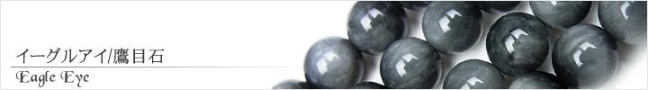 イーグルアイ、鷹目石天然石ビーズパワーストーンの通販専門サイト