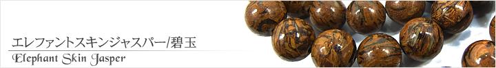 エレファントスキンジャスパー、碧玉天然石ビーズパワーストーンの通販専門サイト