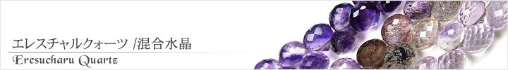 エレスチャルクォーツ、混合水晶天然石ビーズパワーストーンの通販専門サイト