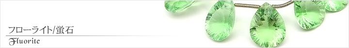 フローライト、蛍石天然石ビーズパワーストーンの通販専門サイト