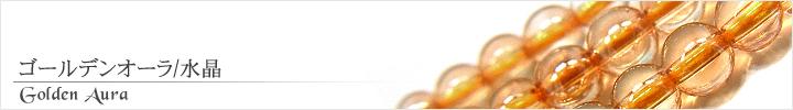ゴールデンオーラ、水晶天然石ビーズパワーストーンの通販専門サイト