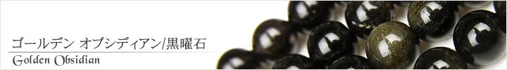 ゴールデンオブシディアン、黒曜石天然石ビーズパワーストーンの通販専門サイト