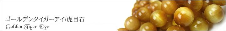 ゴールデンタイガーアイ、虎目石天然石ビーズパワーストーンの通販専門サイト
