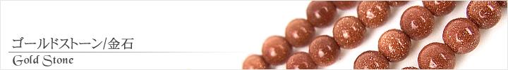 ゴールドストーン、茶金石天然石ビーズパワーストーンの通販専門サイト