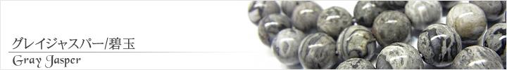グレイジャスパー、碧玉天然石ビーズパワーストーンの通販専門サイト