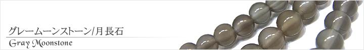 グレームーンストーン、月長石天然石ビーズパワーストーンの通販専門サイト