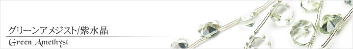 グリーンアメジスト、紫水晶天然石ビーズパワーストーンの通販専門サイト