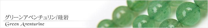 グリーンアベンチュリン、砂金水晶天然石ビーズパワーストーンの通販専門サイト