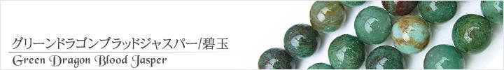 グリーンドラゴンブラッドジャスパー、碧玉天然石ビーズパワーストーンの通販専門サイト