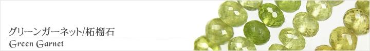 グリーンガーネット、柘榴石天然石ビーズパワーストーンの通販専門サイト
