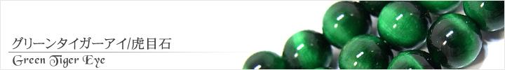グリーンタイガーアイ、虎目石天然石ビーズパワーストーンの通販専門サイト